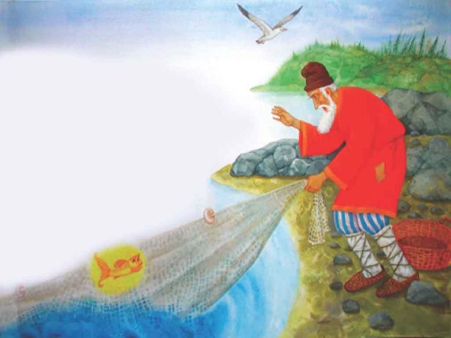 занятие по худ литературе в старшей группе тема сказка о рыбаке и рыбке